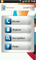 Screenshot of smaRTCall