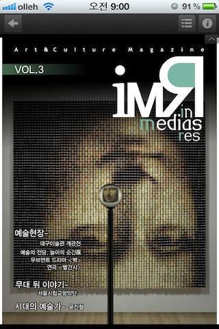 예술현장 IMR