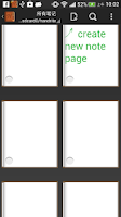 Screenshot of Handrite Note Notepad Lite