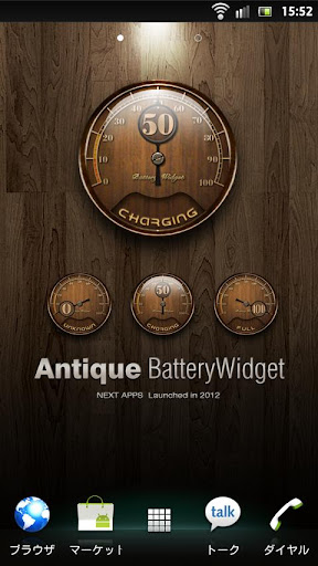 Antique - Battery Widget Lite
