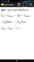 Screenshot of สูตรฟิสิกส์ ม.ปลาย