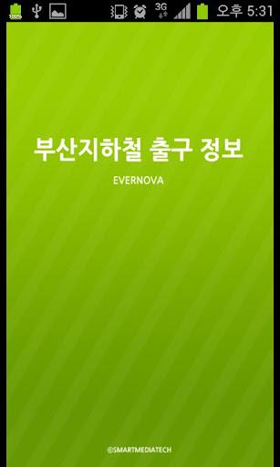 부산지하철 출구 정보