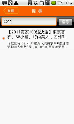 玩免費新聞APP 下載數位時代Daily app不用錢 硬是要APP