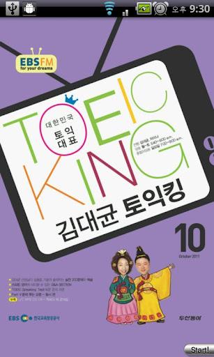 【免費教育App】EBS FM 김대균토익킹 (2011.10월호)-APP點子