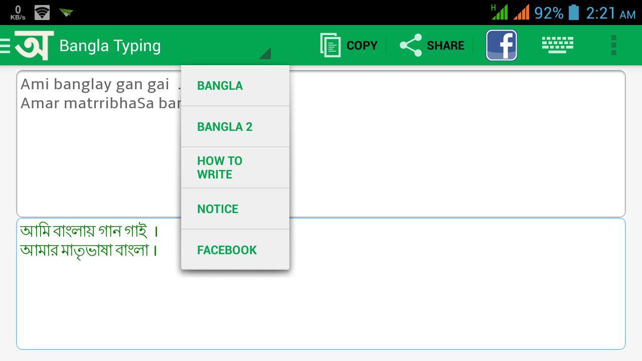 bangla writing
