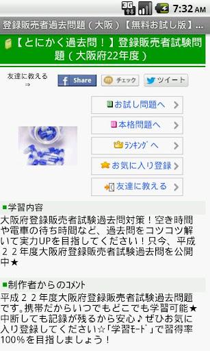 登録販売者過去問(大阪) free ~プチまな~