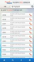 Screenshot of 부산시 행정 전화번호부
