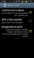 Screenshot of ניווט מהיר