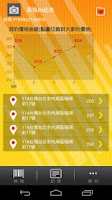 Screenshot of 省錢通 save your money