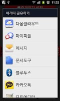 Screenshot of 이미지패러디