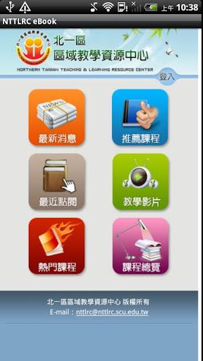 玩書籍App|北一區區域教學資源中心免費|APP試玩