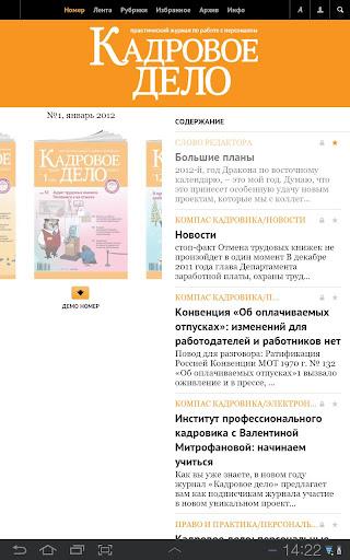 Журнал «Кадровое дело»