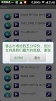Screenshot of RingTone