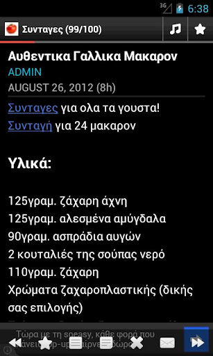 syntages-gia-ola-ta-gousta for android screenshot