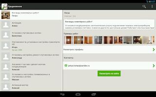 Screenshot of Подработка, работа, услуги