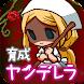 放置育成ゲーム ヤンデレラ~もうひとつのシンデレラ~ - Androidアプリ