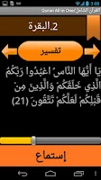 Screenshot of Quran All-in-Oneالقرآن الشامل