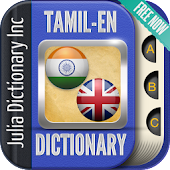Tamil English Dictionary APK for Blackberry