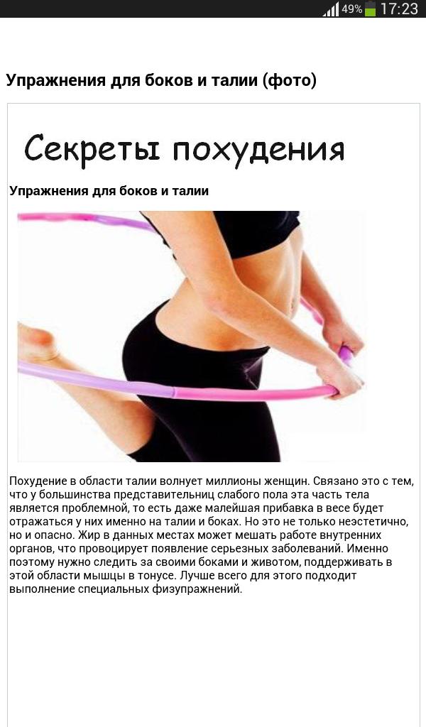 Как быстро похудеть ноги и живот
