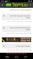 Screenshot of Shtraimel - Jewish News