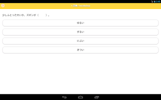 Screenshot of JAPANESE 3 Lite (JLPT N3)