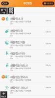 Screenshot of 병원114 - 전국 병원/약국 찾기