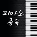 피아노 중독 (EXO, 엑소, Bigbang, IU) APK baixar