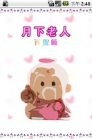 Screenshot of 月下老人百聖籤