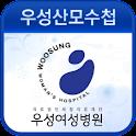 우성여성병원 산모수첩 icon