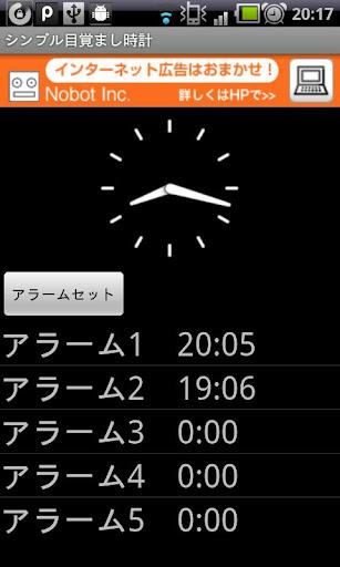 シンプル目覚まし時計