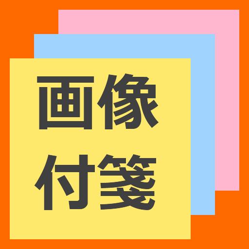 画像付箋 工具 App LOGO-APP試玩