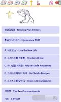 Screenshot of Simple Bible Gift - Korean