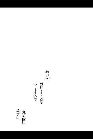 丸岡俊行「若い河」