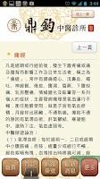 Screenshot of 鼎鈞中醫診所