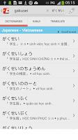 Screenshot of Vietnamese Japanese Dictionary