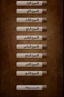 Screenshot of ريجيم الكربوهيدرات