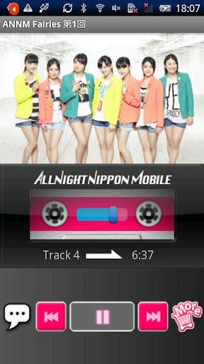 Fairiesのオールナイトニッポンモバイル第1回 娛樂 App-愛順發玩APP