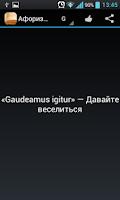 Screenshot of Best latin phrases