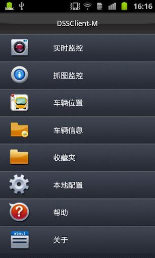 【免費工具App】DSSClient-M-APP點子