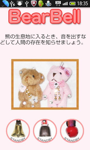 BearBell