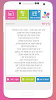 Screenshot of עד 120 ברכות תזכורות ואירועים