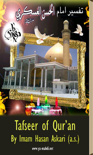 Tafseer Imam Hasan Askari as