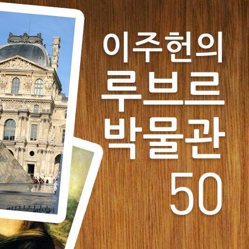 이주헌의 루브르박물관 生活 LOGO-玩APPs