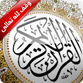 App Quran APK for Kindle