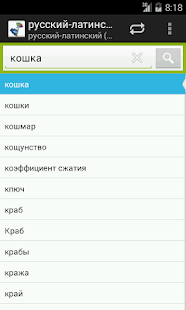 Latin-Russian Dictionary - screenshot