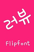 Screenshot of MfLoveU™ Korean Flipfont