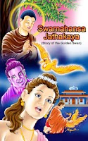 Screenshot of Swarnahansa Jathakaya-English