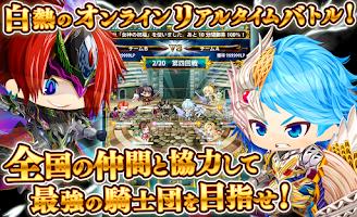 Screenshot of 征戦エクスカリバー[アバターゲーム]