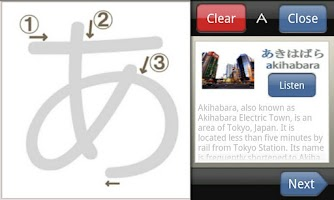 Screenshot of Japanese HIRAGANA Free