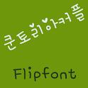 mbcKuntoriaCouple Korean FlipF